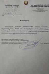 Отзыв от Могилевский областной исполнительный комитет