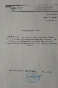 """Благодарственное письмо от ООО """"ЭнСиБиз"""""""