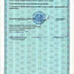 Лицензия МВД лист 2