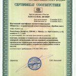 Сертификат соответствия СТБ ISO 9001