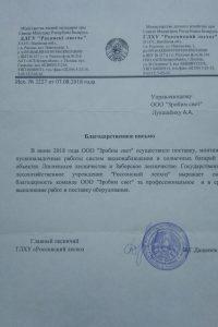 """Благодарственное письмо ГЛХУ """"Россонский лесхоз"""""""